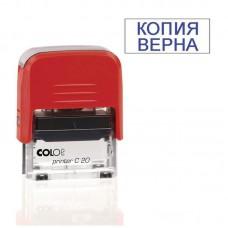 "Штамп стандартный ""Копия верна"" Colop Printer C20"