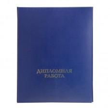 """Папка """"Дипломная работа"""" А4 бумвинил, 3 отв., шнур, синяя"""