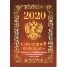 """Календарь настольный перекидной, 2020г.""""Госсимволика"""", 320л.ассорти"""