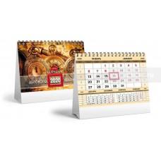 """Календарь-домик """"Делового человека"""" 160*1105мм. на 2021год"""