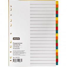 Разделитель листов  А4 Attache  20цв. картон цветной