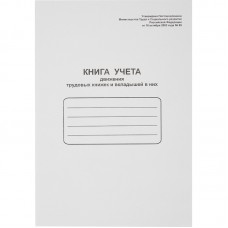 Журнал учета движения трудовых книжек и вкладышей А4 48л. в Екатеринбурге