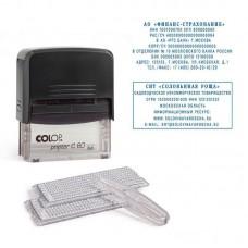 Штамп самонаборный 9/7 строчный Colop Printer C60-Set-F (2 кассы в комплекте)