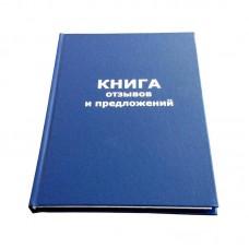 Книга отзывов и предложений А5 тверд. облож. б/в в Екатеринбурге