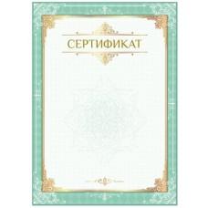 Сертификат  BRAUBERG  А-4  (бирюзовый,20л/уп) в Екатеринбурге