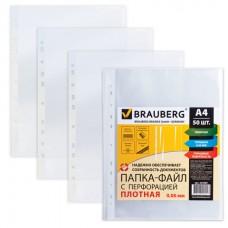Папка-файл  А4+ BRAUBERG 60мк. плотный, гладкий (50шт/уп)