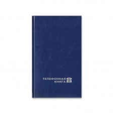 Алфавитная книжка А6  64 л. синяя (95х172 мм)