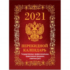 """Календарь настольный перекидной, 2021г. """"Госсимволика"""", 160л. ассорти"""