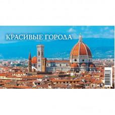 """Календарь-домик на 2021 год """"Красивые города"""" (200x140 мм.горизонтальный)"""