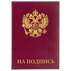 """Папка адресная """"На подпись"""" (бумвинил,бордовая)"""