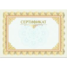 Сертификат горизонтальный, картон BRAUBERG А-4 (золотой ,20л/уп)