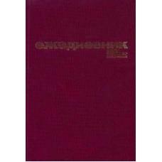 Ежедневник н/дат. А-5 Альт б/в 128л. бордовый, линейка