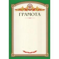 Грамота (зеленая рамка, без герба), 10 шт./уп.