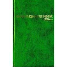 Ежедневник н/дат. А-5 Альт б/в 128л. зелёный, линейка