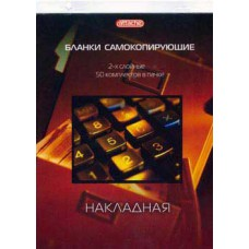 Накладная А5  2-х слойная самокопирующая (50 экземпляров) в книжке в Екатеринбурге