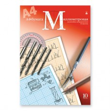 Бумага миллиметровая Альт А4 80 г/кв.м голубая (10 листов)