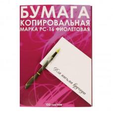 Бумага копировальная А4 фиолетовая 100л.