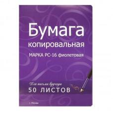 Бумага копировальная А4 фиолетовая 50л.