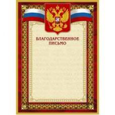 Благодарственное письмо (красная рамка, герб, триколор), 10 шт./уп.