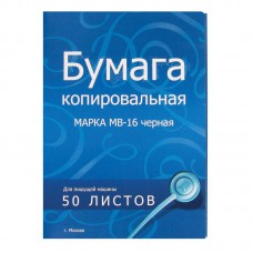 Бумага копировальная А4 черная 50л.
