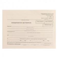 Бланк-книжка Командировочное удостоверение А5 (100шт./уп)