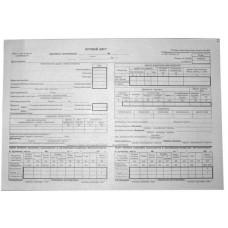 Путевой лист А 4 форма П-4 (для грузовых машин )газетка