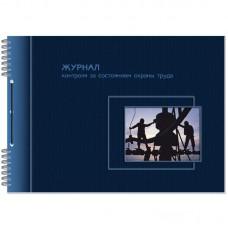Журнал по охране труда (А4, 50 листов) в Екатеринбурге