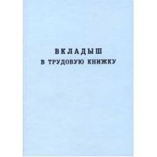 Вкладыш д/документов Гознак Трудовой книжки в Екатеринбурге