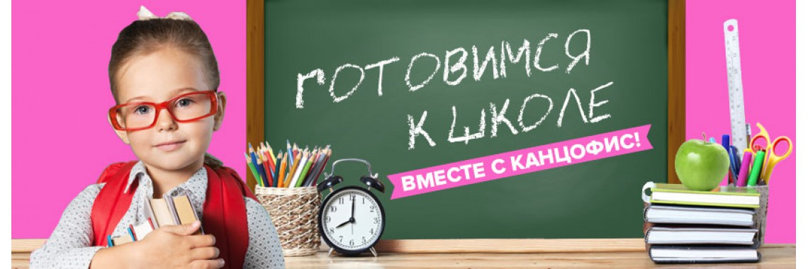 готовимся к школе